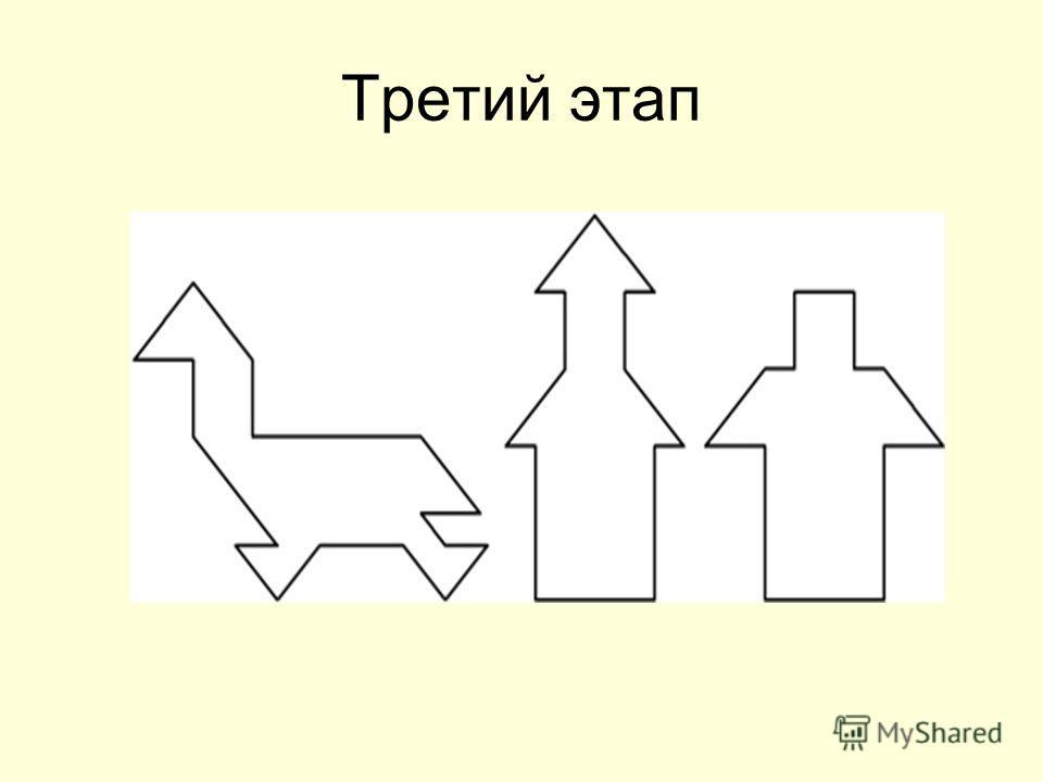 Третий этап