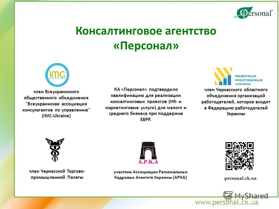 www.personal.ck.ua Консалтинговое агентство «Персонал» член Всеукраинского общественного объединения