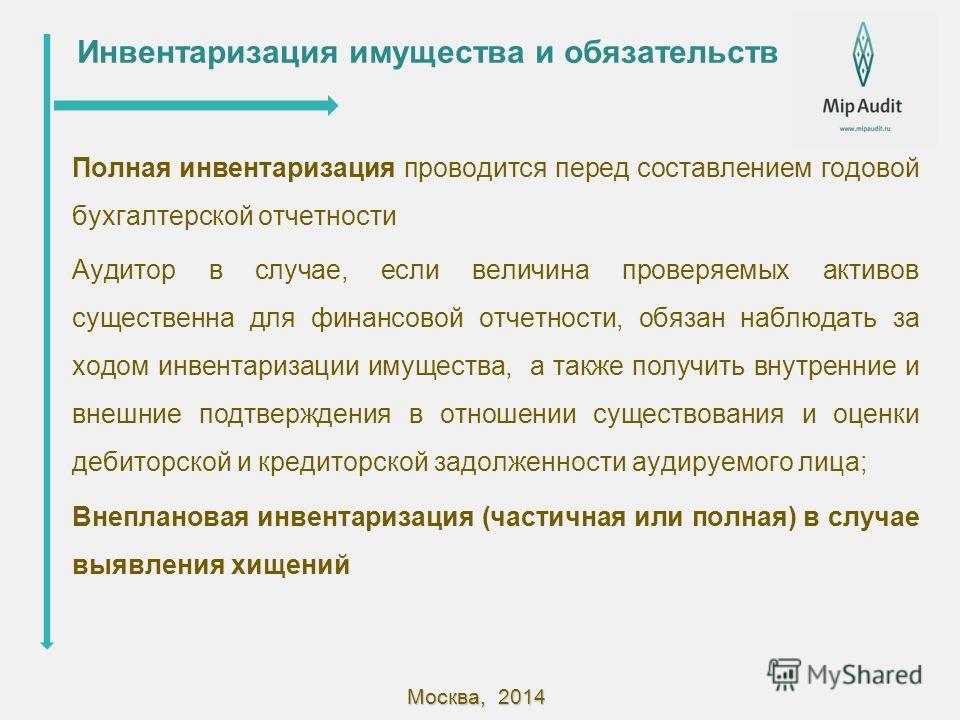 Москва, 2014 Инвентаризация имущества и обязательств Полная инвентаризация проводится перед составлением годовой бухгалтерской отчетности Аудитор в случае, если величина проверяемых активов существенна для финансовой отчетности, обязан наблюдать за х