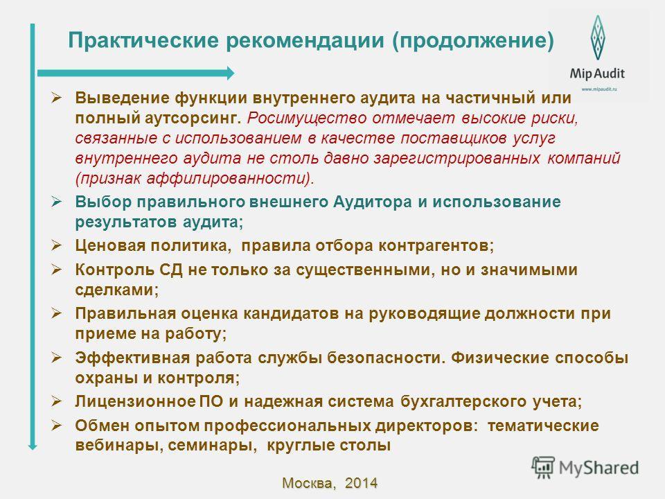 Москва, 2014 Практические рекомендации (продолжение) Выведение функции внутреннего аудита на частичный или полный аутсорсинг. Росимущество отмечает высокие риски, связанные с использованием в качестве поставщиков услуг внутреннего аудита не столь дав