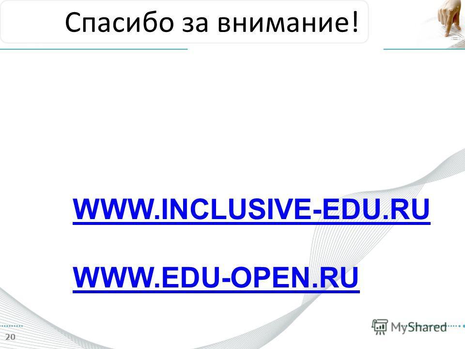 20 Спасибо за внимание! WWW.INCLUSIVE-EDU.RU WWW.EDU-OPEN.RU