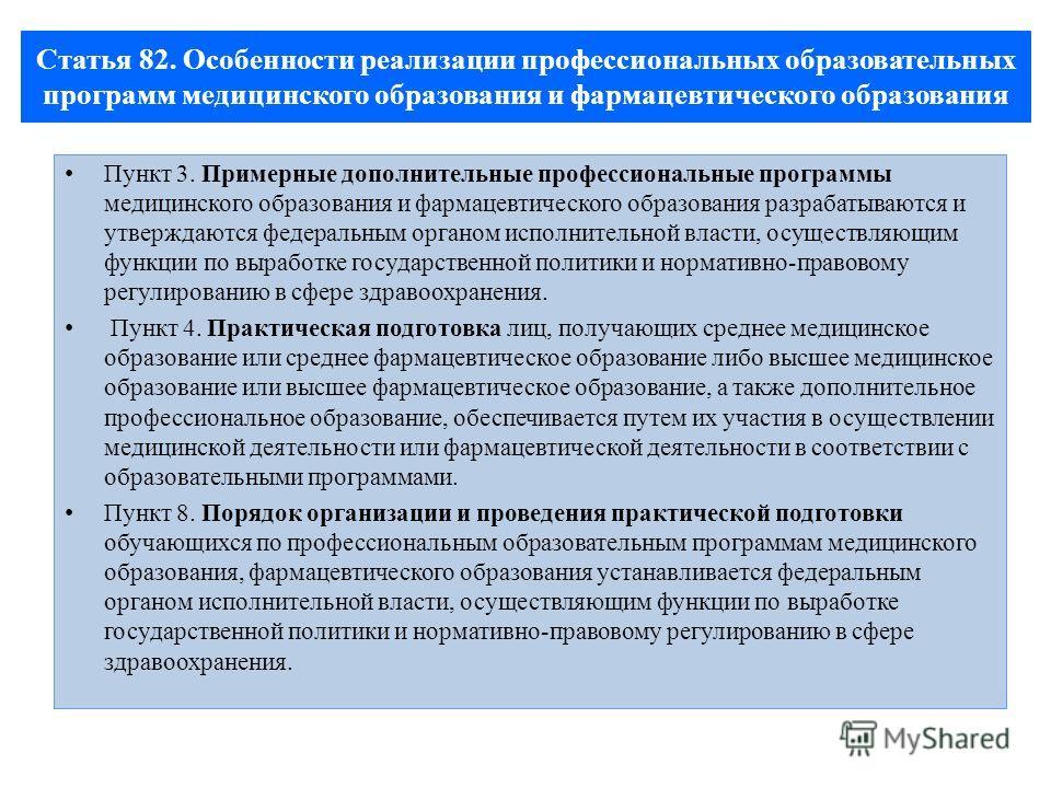 Статья 82. Особенности реализации профессиональных образовательных программ медицинского образования и фармацевтического образования Пункт 3. Примерные дополнительные профессиональные программы медицинского образования и фармацевтического образования
