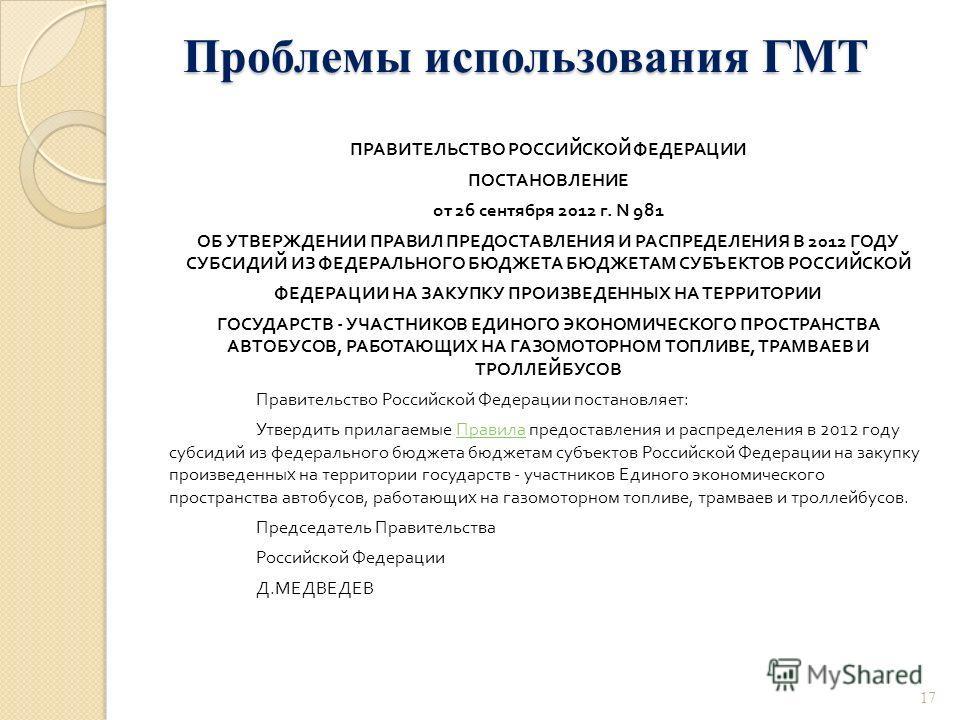 Проблемы использования ГМТ ПРАВИТЕЛЬСТВО РОССИЙСКОЙ ФЕДЕРАЦИИ ПОСТАНОВЛЕНИЕ от 26 сентября 2012 г. N 981 ОБ УТВЕРЖДЕНИИ ПРАВИЛ ПРЕДОСТАВЛЕНИЯ И РАСПРЕДЕЛЕНИЯ В 2012 ГОДУ СУБСИДИЙ ИЗ ФЕДЕРАЛЬНОГО БЮДЖЕТА БЮДЖЕТАМ СУБЪЕКТОВ РОССИЙСКОЙ ФЕДЕРАЦИИ НА ЗАКУ