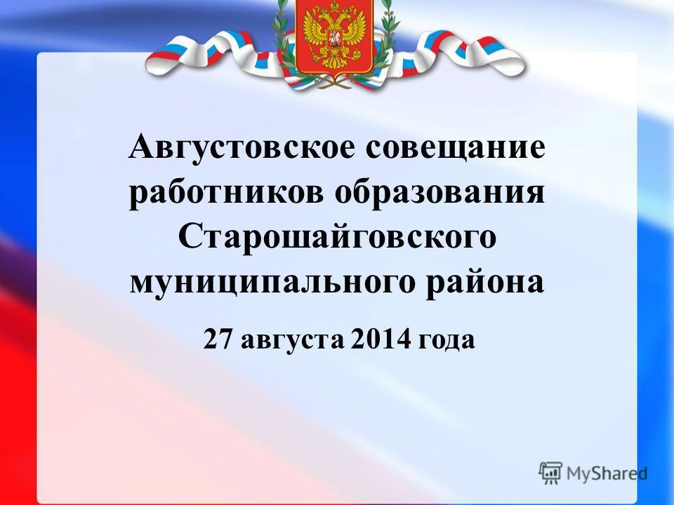 Августовское совещание работников образования Старошайговского муниципального района 27 августа 2014 года