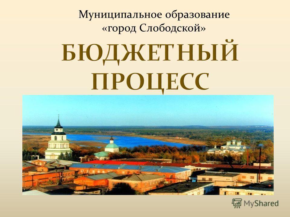 Муниципальное образование «город Слободской»