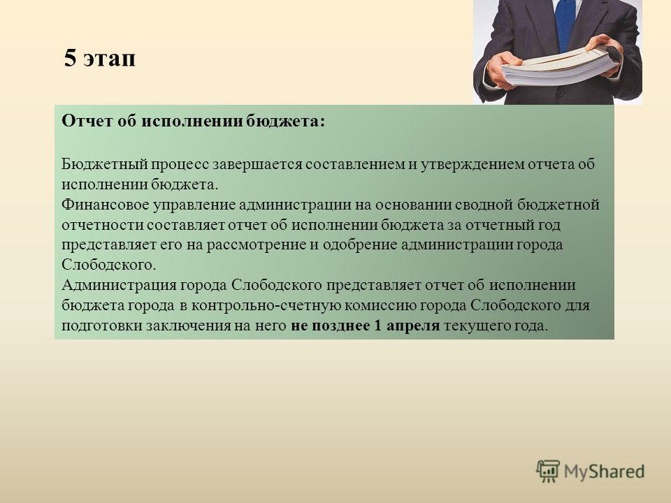 Отчет об исполнении бюджета: Бюджетный процесс завершается составлением и утверждением отчета об исполнении бюджета. Финансовое управление администрации на основании сводной бюджетной отчетности составляет отчет об исполнении бюджета за отчетный год
