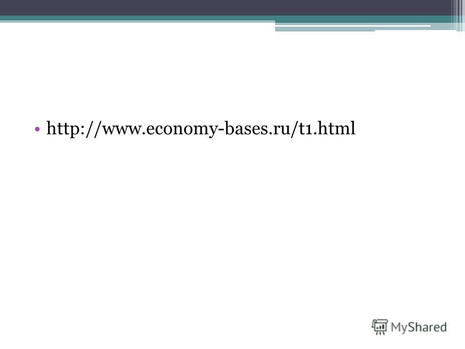 http://www.economy-bases.ru/t1.html