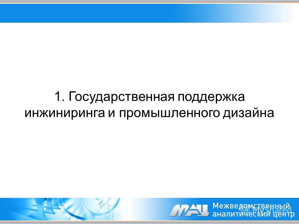 1. Государственная поддержка инжиниринга и промышленного дизайна