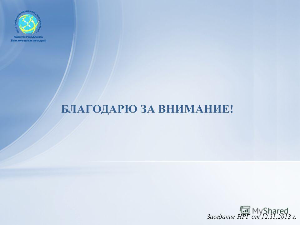 Заседание НРГ от 12.11.2013 г. БЛАГОДАРЮ ЗА ВНИМАНИЕ!
