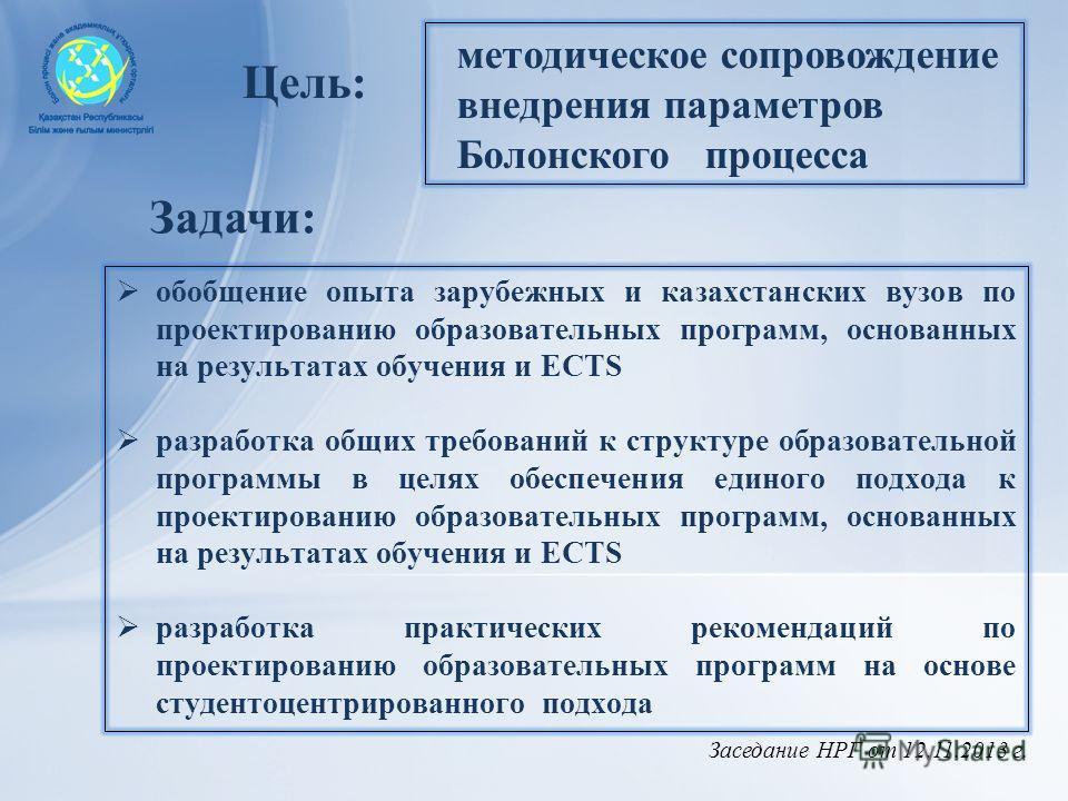 обобщение опыта зарубежных и казахстанских вузов по проектированию образовательных программ, основанных на результатах обучения и ECTS разработка общих требований к структуре образовательной программы в целях обеспечения единого подхода к проектирова