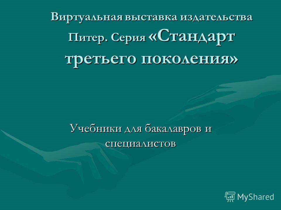 Виртуальная выставка издательства Питер. Серия «Стандарт третьего поколения» Учебники для бакалавров и специалистов