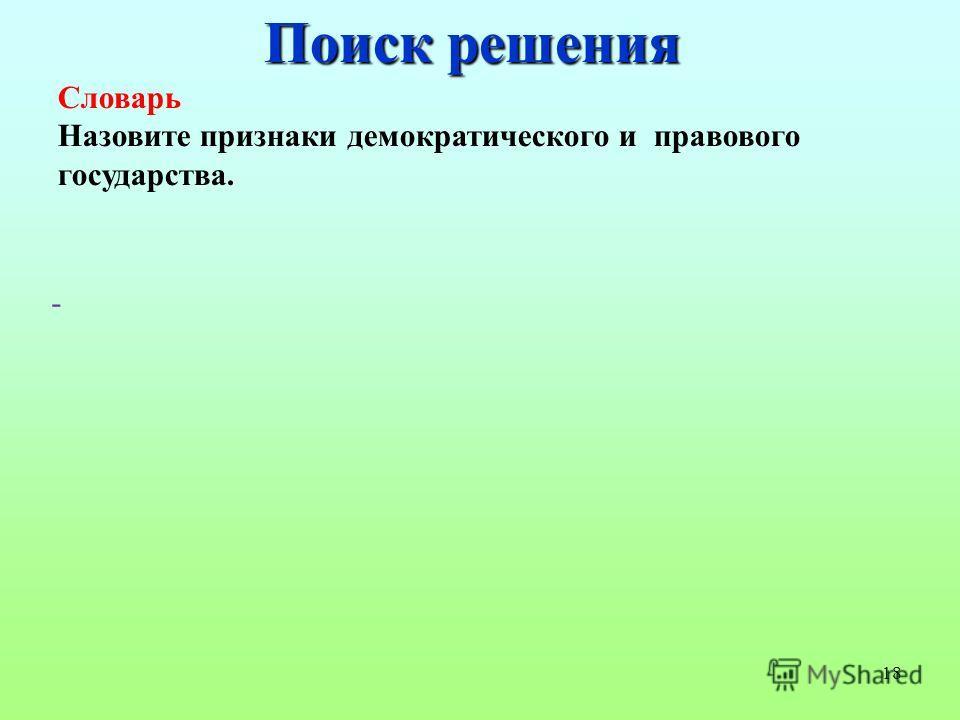 18 Поиск решения Словарь Назовите признаки демократического и правового государства. -