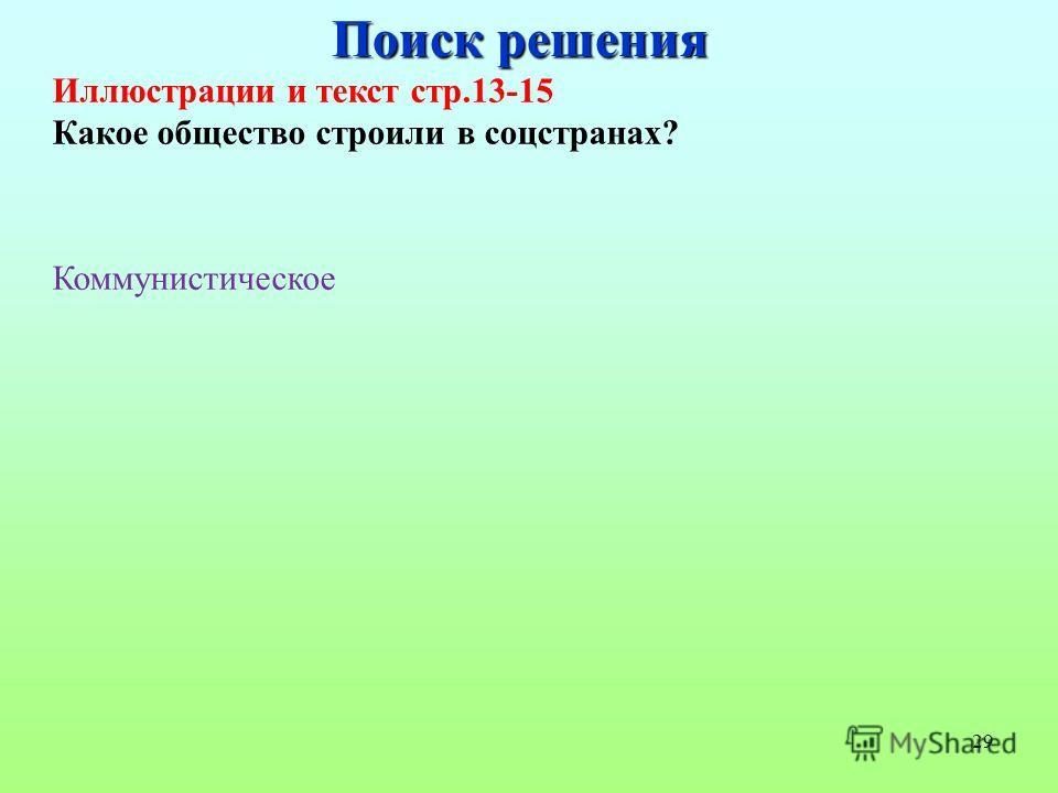 29 Поиск решения Иллюстрации и текст стр.13-15 Какое общество строили в соцстранах? Коммунистическое