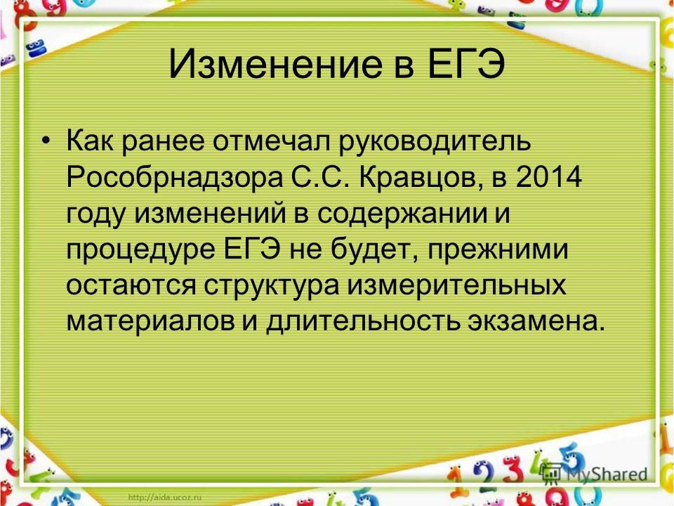 Изменение в ЕГЭ Как ранее отмечал руководитель Рособрнадзора С.С. Кравцов, в 2014 году изменений в содержании и процедуре ЕГЭ не будет, прежними остаются структура измерительных материалов и длительность экзамена.