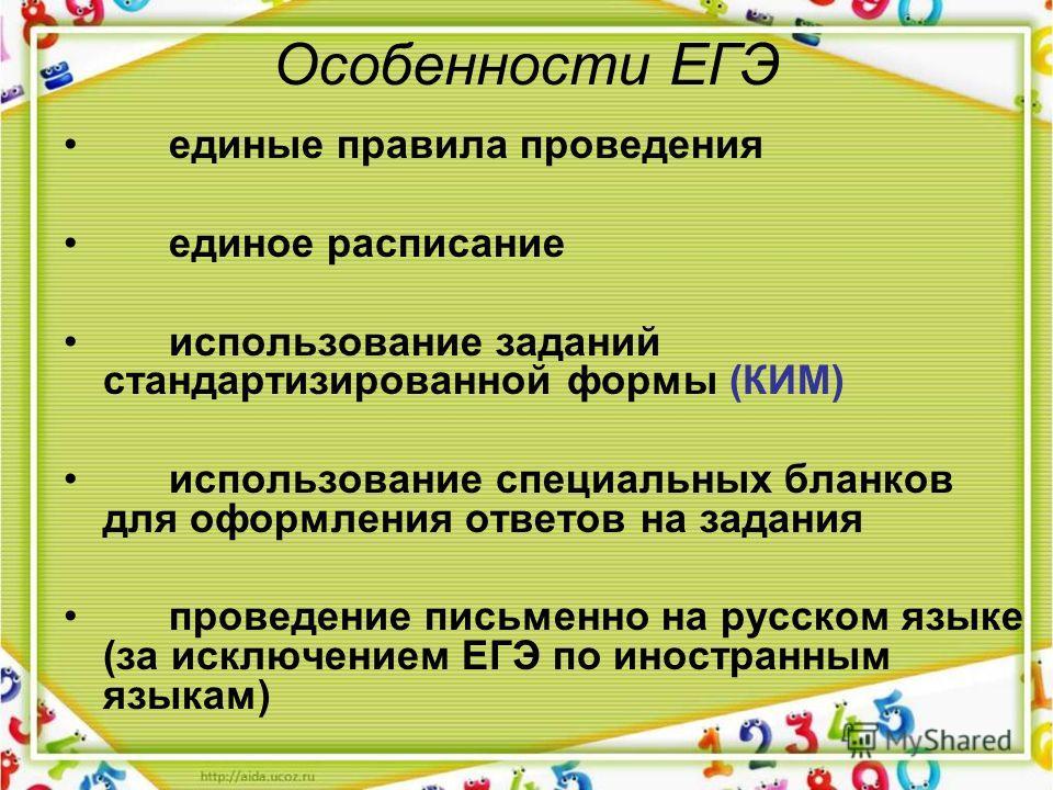 Особенности ЕГЭ единые правила проведения единое расписание использование заданий стандартизированной формы (КИМ) использование специальных бланков для оформления ответов на задания проведение письменно на русском языке (за исключением ЕГЭ по иностра