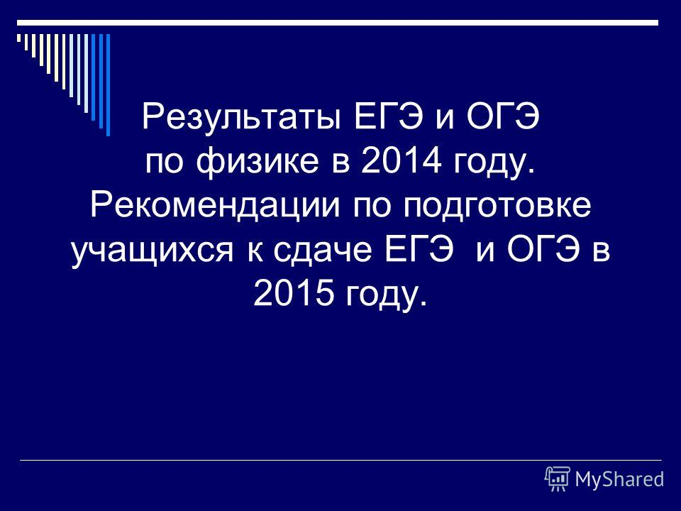 Результаты ЕГЭ и ОГЭ по физике в 2014 году. Рекомендации по подготовке учащихся к сдаче ЕГЭ и ОГЭ в 2015 году.