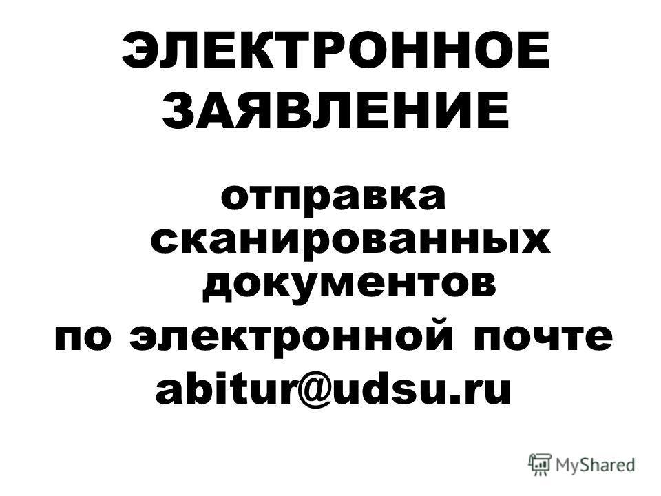 ЭЛЕКТРОННОЕ ЭЛЕКТРОННОЕ ЗАЯВЛЕНИЕ отправка сканированных документов по электронной почте abitur@udsu.ru