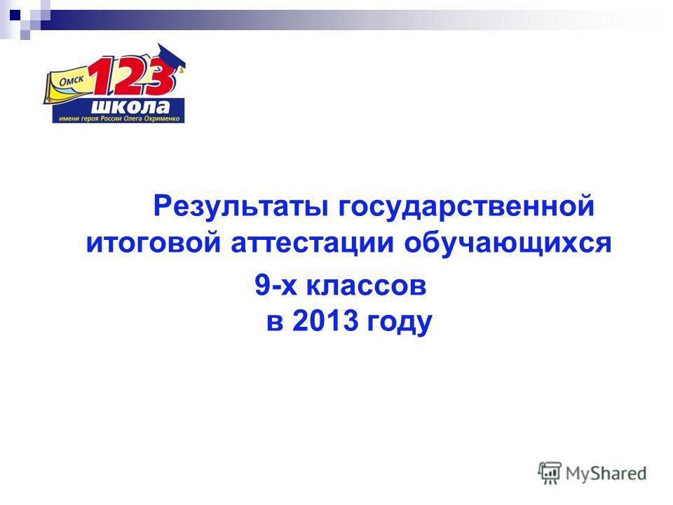 Результаты государственной итоговой аттестации обучающихся 9-х классов в 2013 году