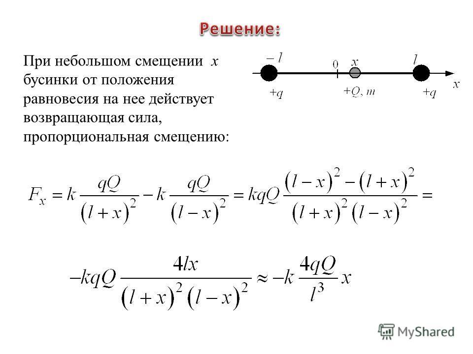 При небольшом смещении х бусинки от положения равновесия на нее действует возвращающая сила, пропорциональная смещению: