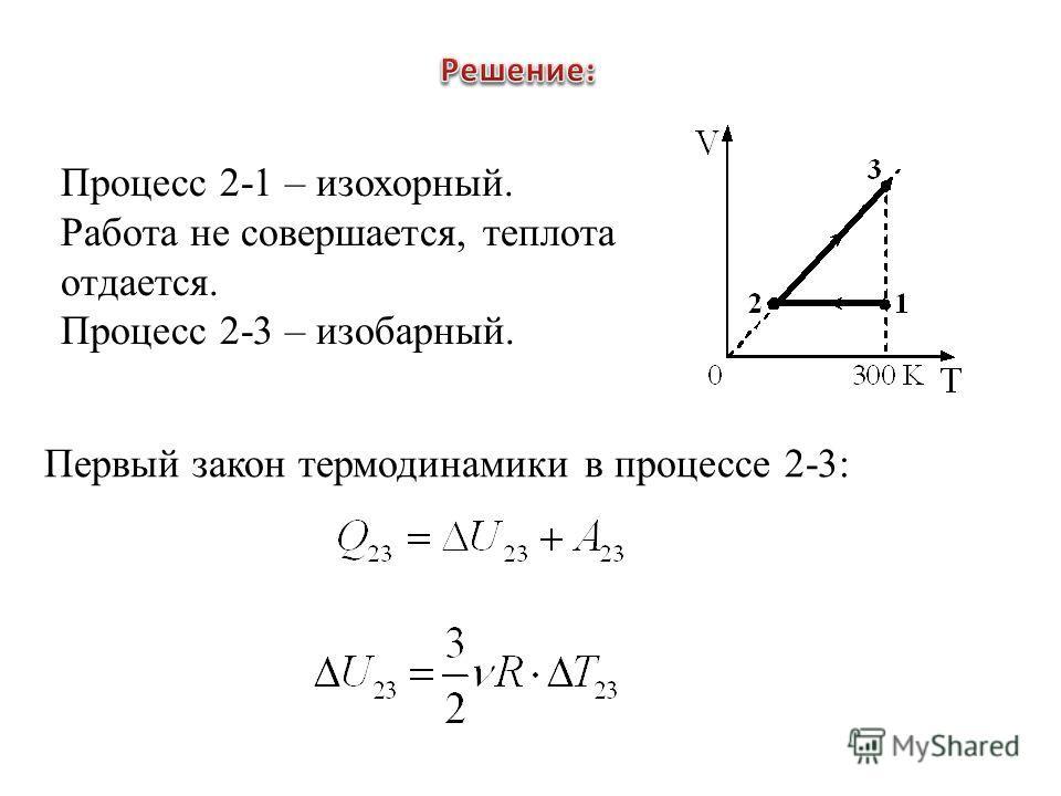 Процесс 2-1 – изохорный. Работа не совершается, теплота отдается. Процесс 2-3 – изобарный. Первый закон термодинамики в процессе 2-3: