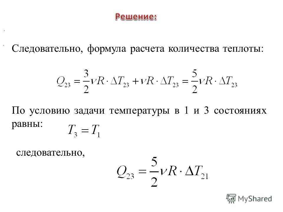 . Следовательно, формула расчета количества теплоты:. По условию задачи температуры в 1 и 3 состояниях равны: следовательно,