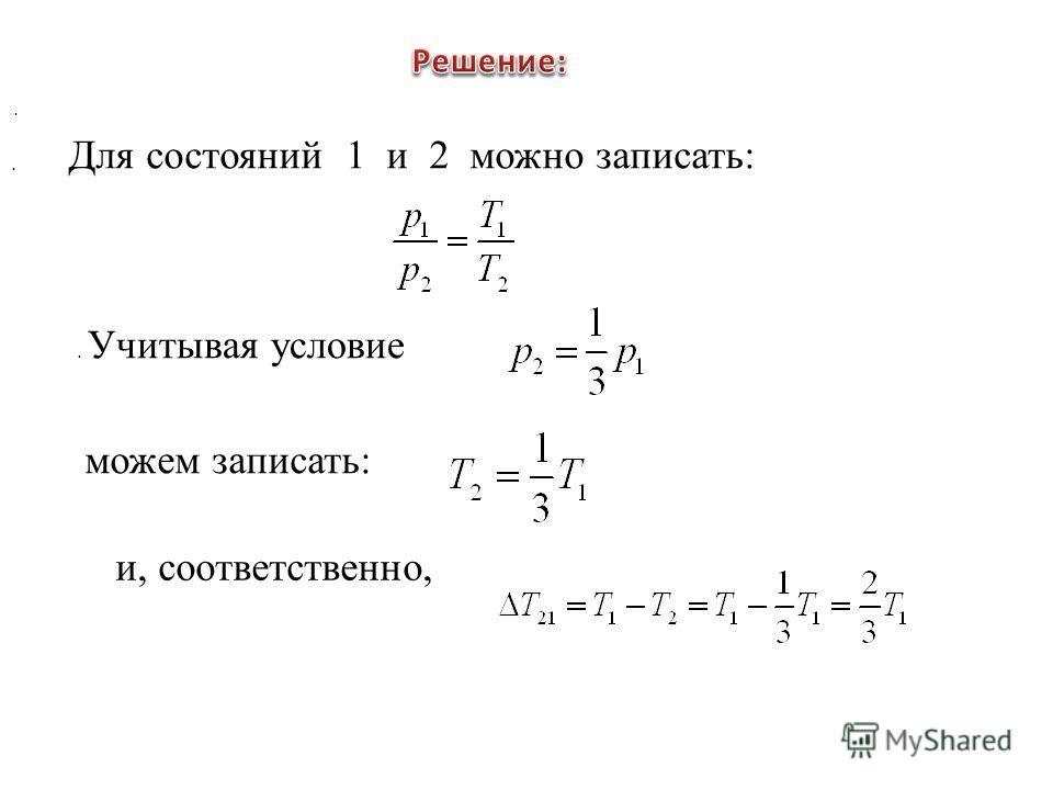 .. Для состояний 1 и 2 можно записать:. Учитывая условие можем записать: и, соответственно,