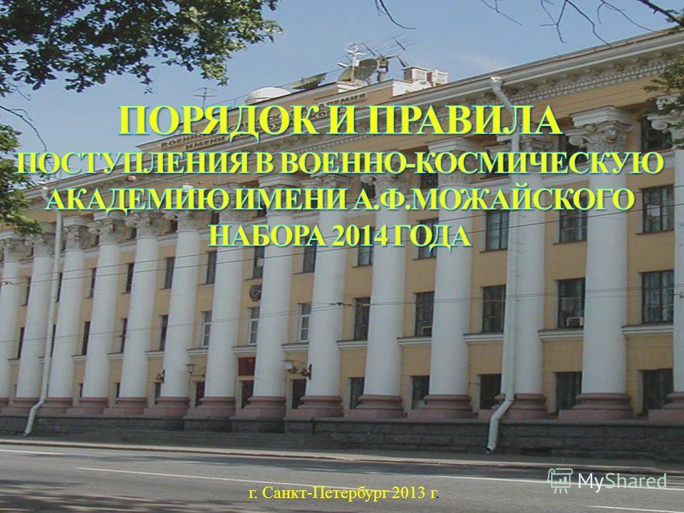 г. Санкт-Петербург 2013 г.