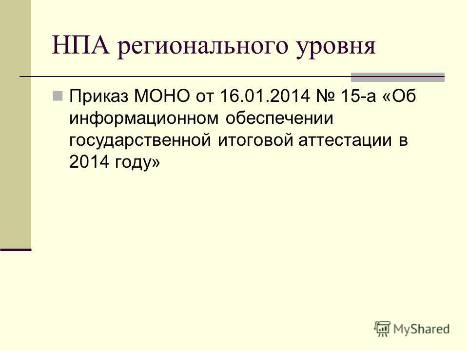 НПА регионального уровня Приказ МОНО от 16.01.2014 15-а «Об информационном обеспечении государственной итоговой аттестации в 2014 году»