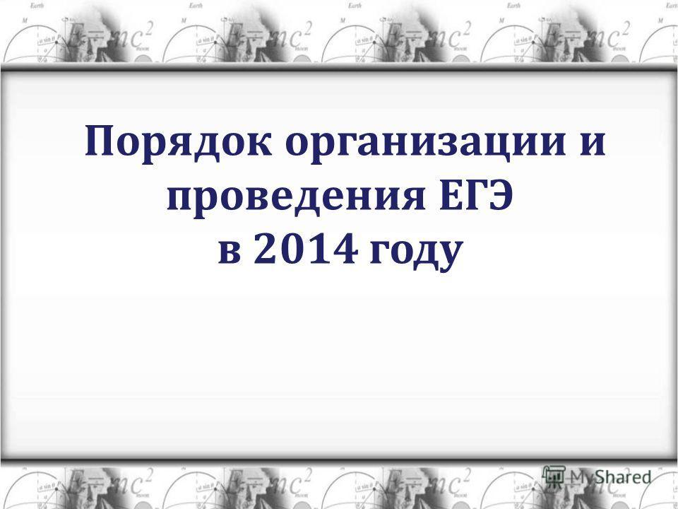 Порядок организации и проведения ЕГЭ в 2014 году