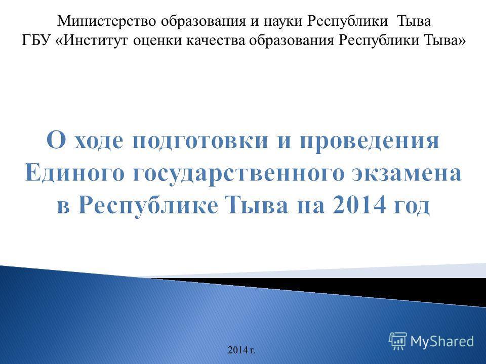 Министерство образования и науки Республики Тыва ГБУ «Институт оценки качества образования Республики Тыва»