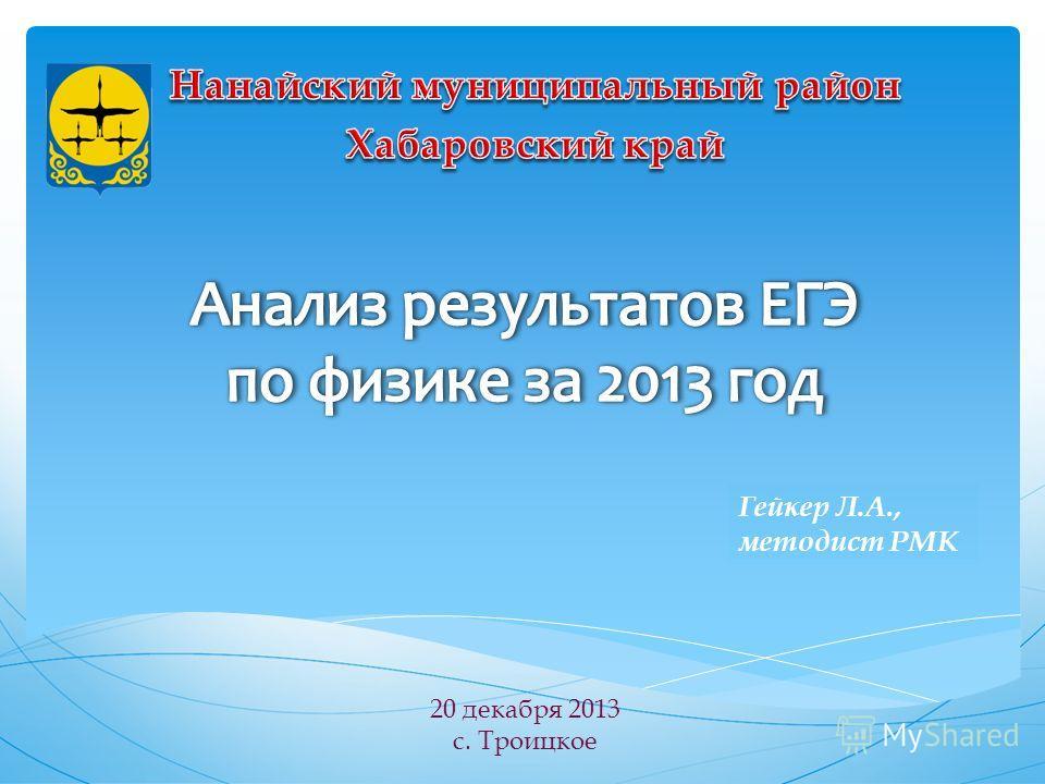 20 декабря 2013 с. Троицкое Гейкер Л.А., методист РМК