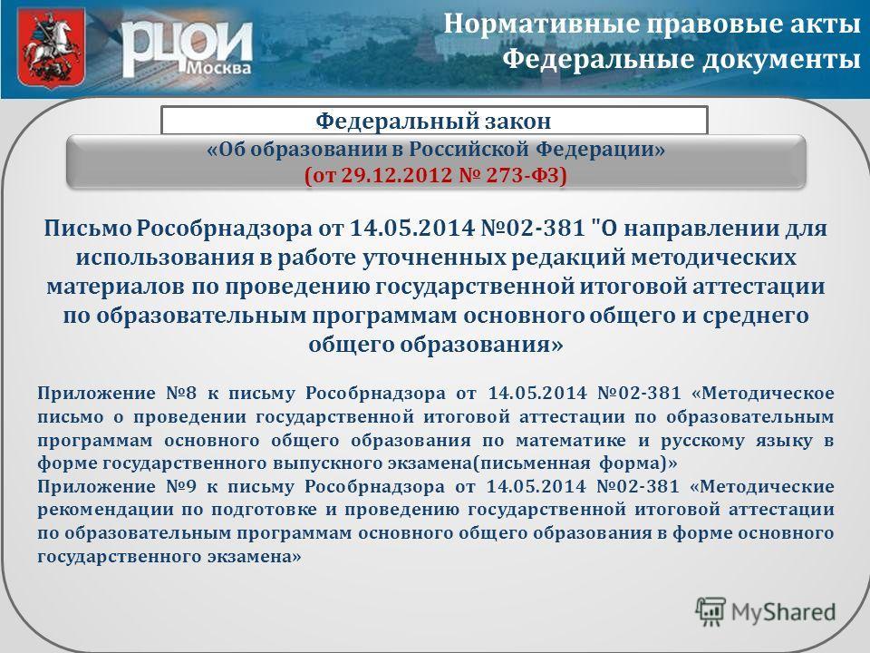 Письмо Рособрнадзора от 14.05.2014 02-381