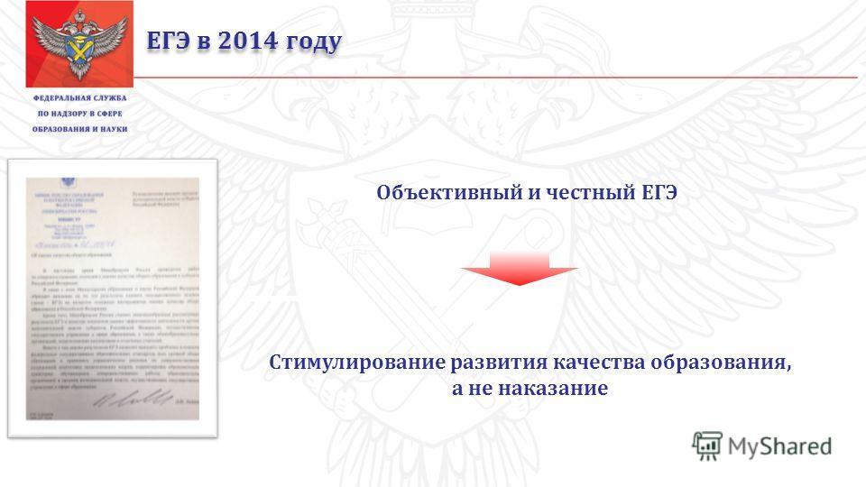 ЕГЭ в 2014 году Объективный и честный ЕГЭ Стимулирование развития качества образования, а не наказание