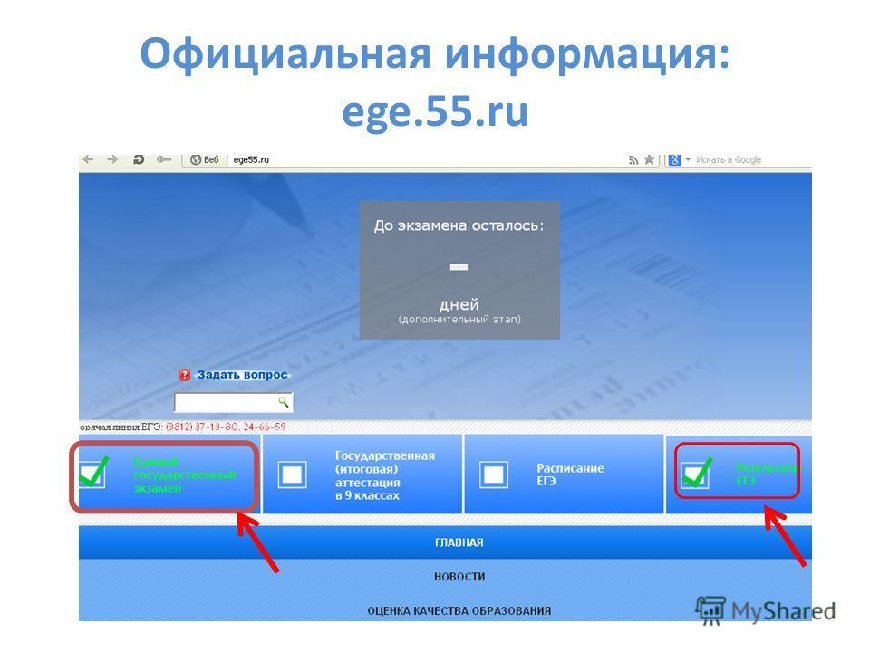 Официальная информация: ege.55.ru