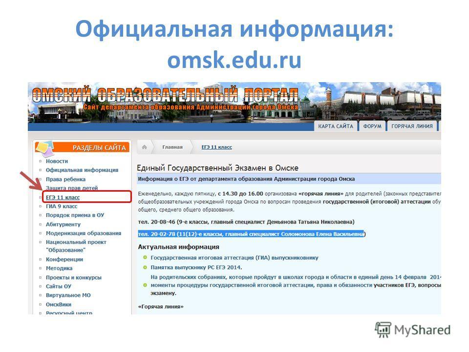 Официальная информация: omsk.edu.ru