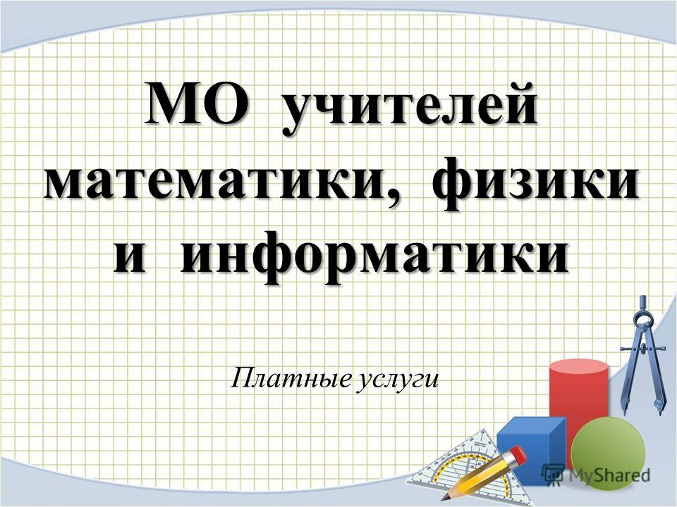 МО учителей математики, физики и информатики Платные услуги