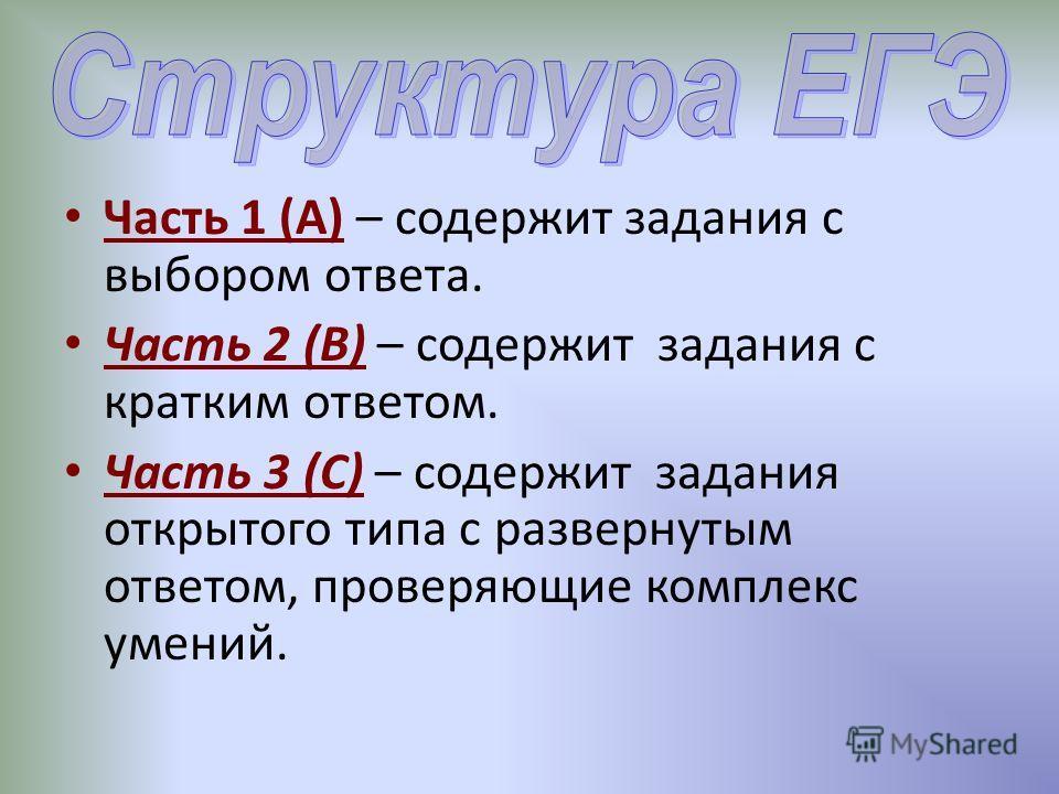 Часть 1 (А) – содержит задания с выбором ответа. Часть 2 (В) – содержит задания с кратким ответом. Часть 3 (С) – содержит задания открытого типа с развернутым ответом, проверяющие комплекс умений.
