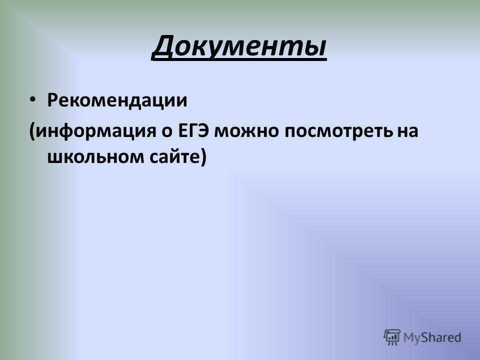 Документы Рекомендации (информация о ЕГЭ можно посмотреть на школьном сайте)