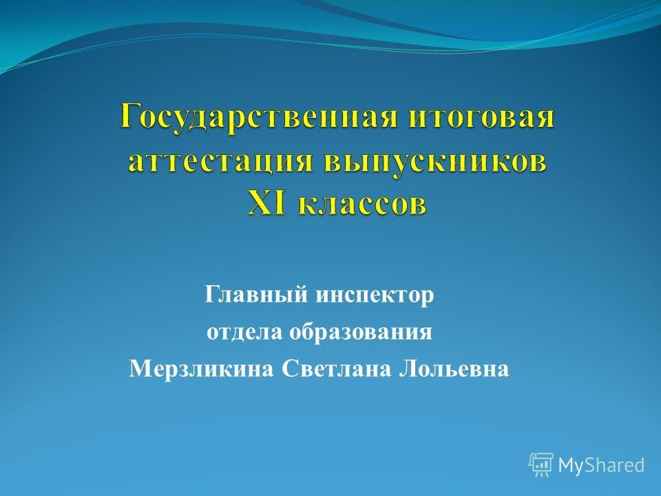 Главный инспектор отдела образования Мерзликина Светлана Лольевна