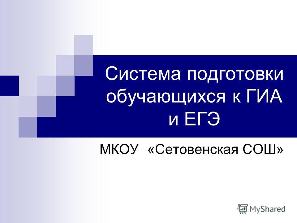 Система подготовки обучающихся к ГИА и ЕГЭ МКОУ «Сетовенская СОШ»