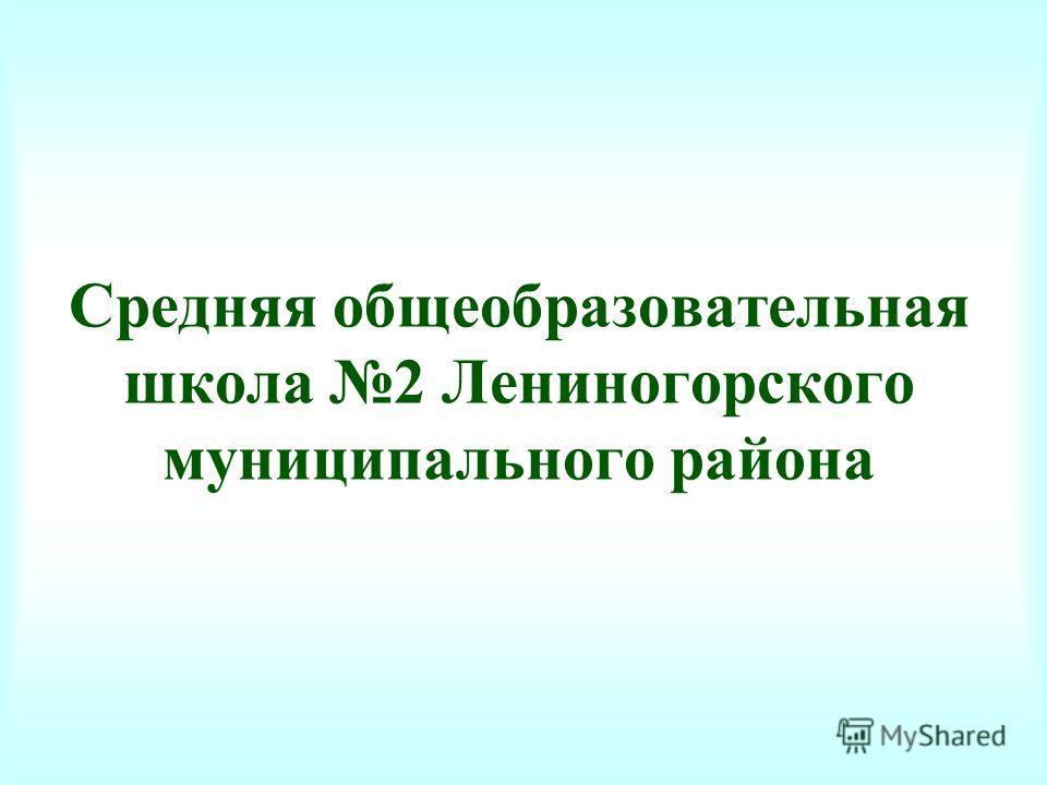 Средняя общеобразовательная школа 2 Лениногорского муниципального района
