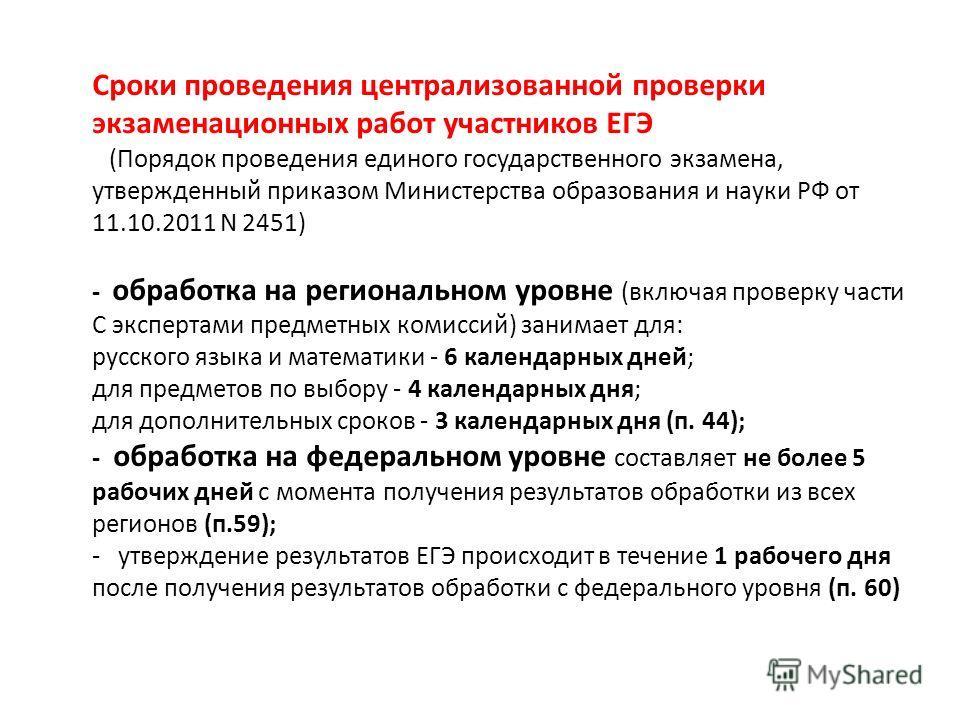Сроки проведения централизованной проверки экзаменационных работ участников ЕГЭ (Порядок проведения единого государственного экзамена, утвержденный приказом Министерства образования и науки РФ от 11.10.2011 N 2451) - обработка на региональном уровне