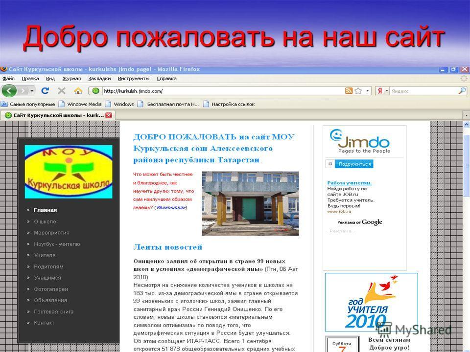 Добро пожаловать на наш сайт