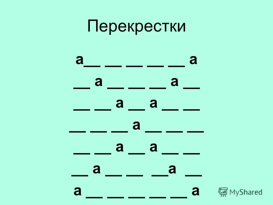 Перекрестки а__ __ __ __ __ а __ а __ __ __ а __ __ __ а __ а __ __ __ __ __ а __ __ __ __ __ а __ а __ __ __ а __ __ __а __ а __ __ __ __ __ а