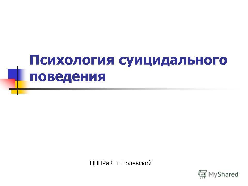 Психология суицидального поведения ЦППРиК г.Полевской