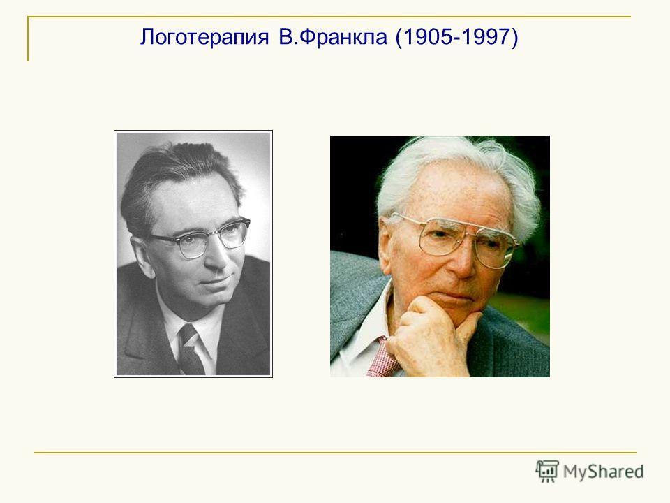 Логотерапия В.Франкла (1905-1997)