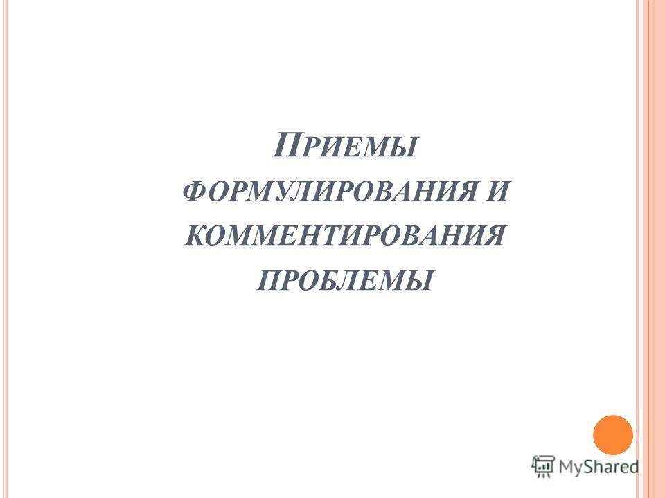 П РИЕМЫ ФОРМУЛИРОВАНИЯ И КОММЕНТИРОВАНИЯ ПРОБЛЕМЫ