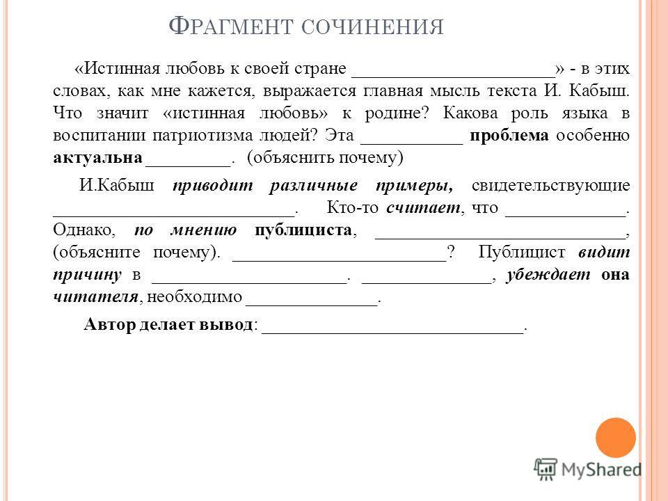 проблема любовь сочинение по русскому языку