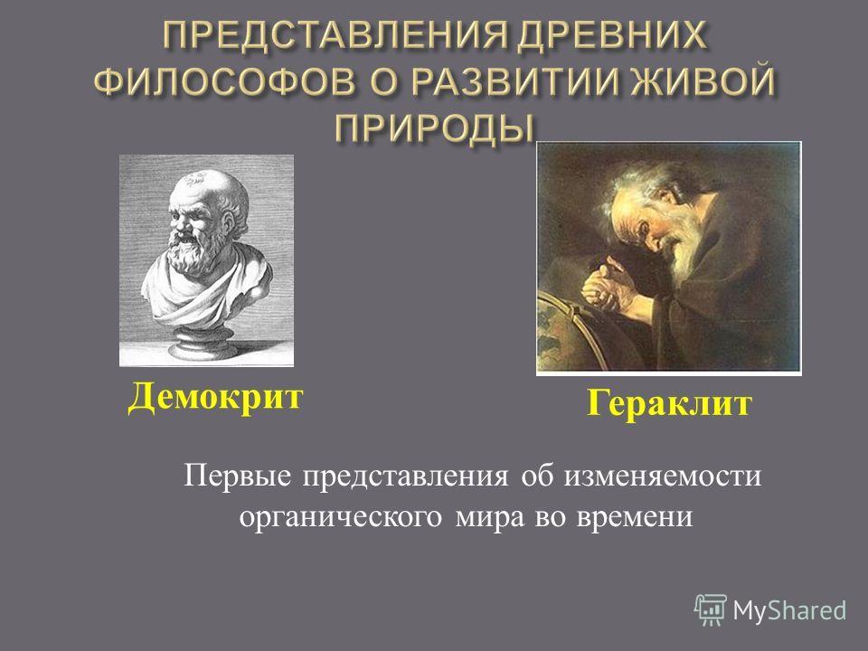Первые представления об изменяемости органического мира во времени Демокрит Гераклит
