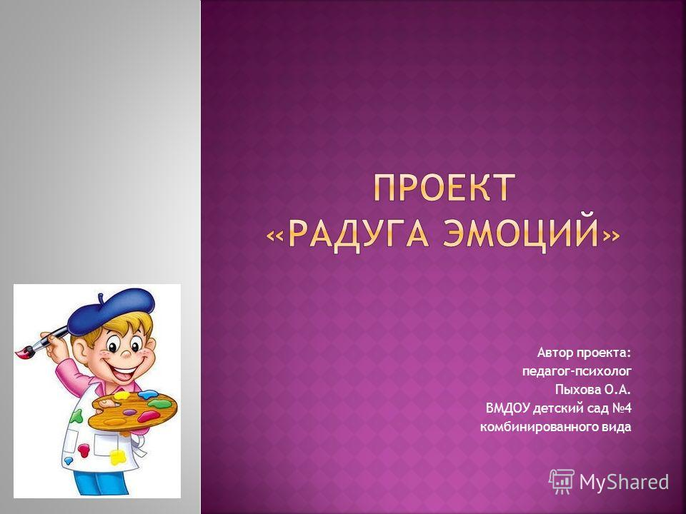 Автор проекта: педагог-психолог Пыхова О.А. ВМДОУ детский сад 4 комбинированного вида